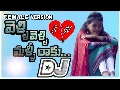 Velli Velli Malli Raake Female Dj Song Love Failure Dj Song 2019 Latest Emotional Dj Telugu Dj Youtube Dj Remix Songs Remix Music Dj Mix Songs