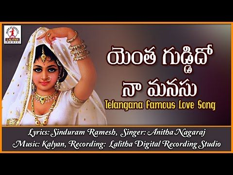 Yantha Guddido Na Manasu Ninnu Veedanantadi Love Failure Song Lalitha Audios And Videos Youtube Songs Love Songs Lyrics Latest Dj Songs