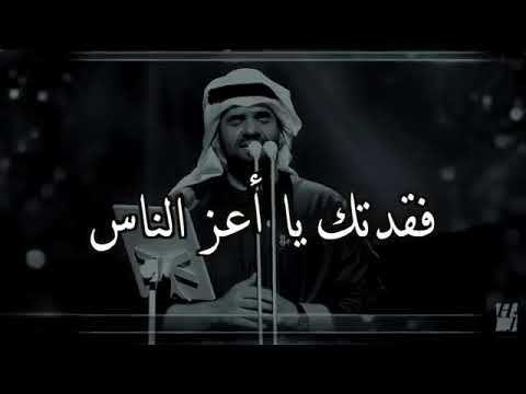 Hussein Al Jasmi فقدتك Youtube Fun Quotes Funny Sky Art Girl Photo Poses