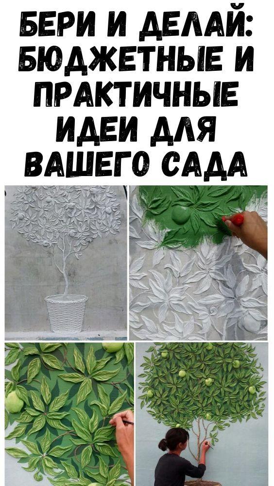 Beri I Delaj Byudzhetnye I Praktichnye Idei Dlya Vashego Sada Topiary Herbs Handmade