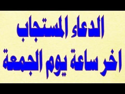 الدعاء المستجاب اخر ساعة من نهار يوم الجمعة دعاء تحقيق الامنيات والرزق Youtube