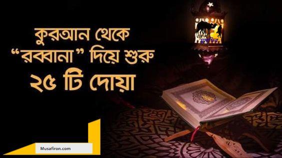 """পবিত্র কুরআন থেকে """"রব্বানা"""" দিয়ে শুরু ২৫টি দোয়া"""