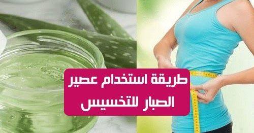 طريقة استخدام عصير الصبار للتخسيس تعتبر الالوفيرا عشبة الشفاء تحظى بشعبية كبيرة لخصائص فقدان الوزن هناك عدد من الوصفات الطبيعية التي يمكنك Aloe Vera Aloe Vera