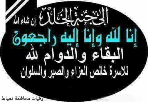 Pin By وفيات محافظة دمياط On البقاء لله إنا لله وإنا إليه راجعون صور عزاء Novelty Sign Calligraphy Arabic Calligraphy