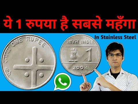 Rare 1 Rupee Cross Coin Value Sell 1 Rs Coin In High Pirce One Rupee Cross Coin Direct Buyer Youtube General Knowledge Book Coin Values Coins