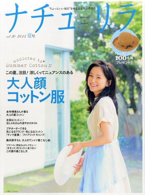 Amazon.co.jp: ナチュリラ 2015年 08 月号 [雑誌]: 本
