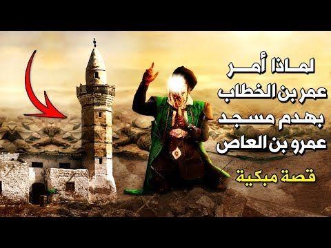 ماذا فعل عمرو بن العاص عندما أمره عمر بن الخطاب بهدم مسجده بسبب أمرأة قصة مؤثرة Youtube Movie Posters Islam Movies