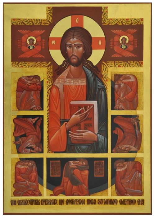Christ & the Seven Youths of Ephesus by Lyuba Yatskiv
