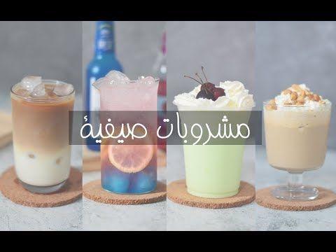مشروبات صيفية بااااردة منعشة ولذيذة Youtube Desserts Food Blog