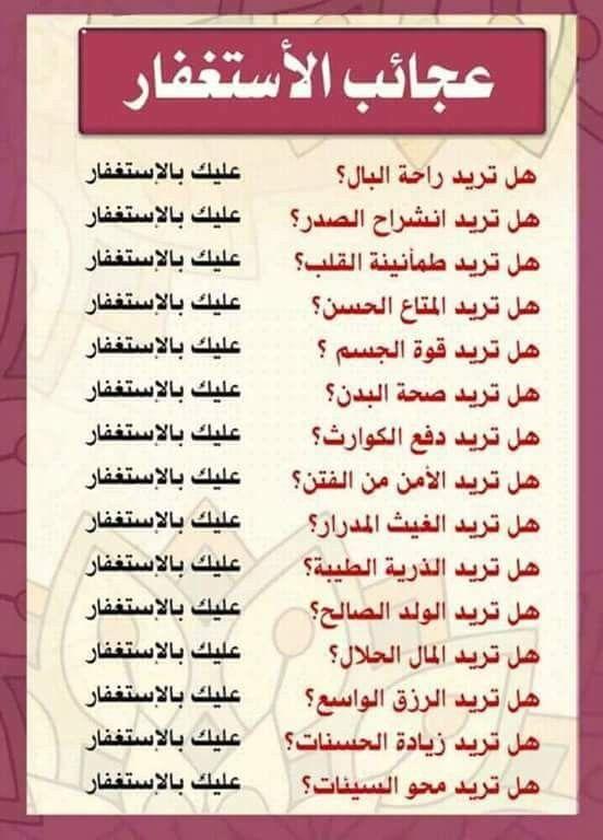 استغفر الله العظيم وأتوب اليه الإستغفار Words Islam Word Search Puzzle