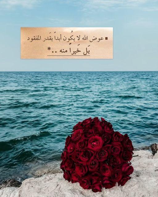 عوض الله لا يكون ابدآ بقدر المفقود بل خيرا منه Coffee And Books Arabic Phrases Positive Quotes