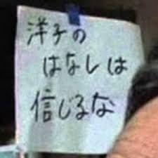 洋子 の 話 は 信じる な 結末 嵐真由美さん失踪事件と謎のメモについて調べてみた!