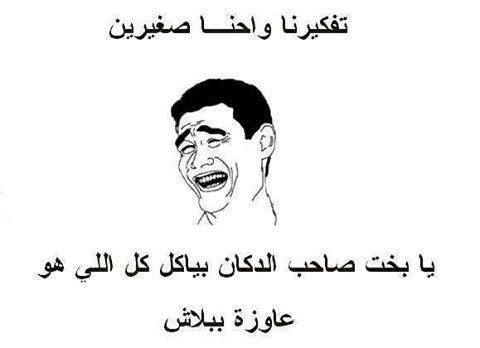 نكت خفيفة وقصيرة مصرية تموت من الضحك Movie Posters Memes Poster