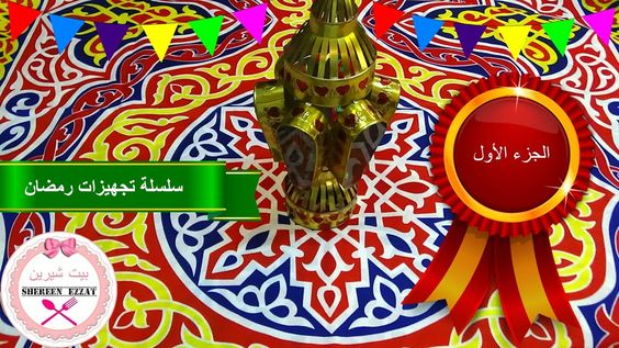 Pin By Sanfoura On رمضان
