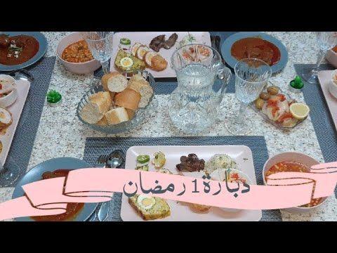 دبارة 1 رمضان ان شاء الله رمضانكم مبروك Youtube Table Decorations Ramadan Decor