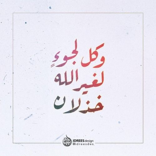 و كل لجوء لغير الله خذلان Positive Quotes Spiritual Quotes Diamond Quotes