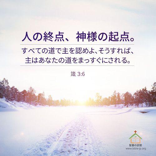 人生の名言 人の終点 神様の起点 聖書の部屋 人生の名言 聖句 聖書