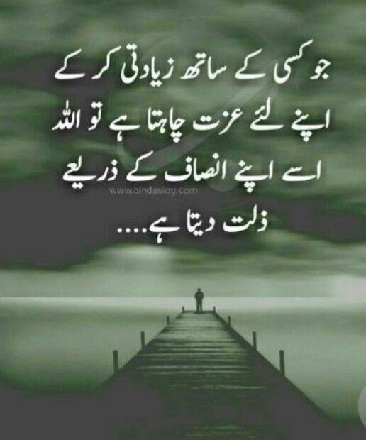 Koi Shaak Nhi Allah Insaaf Krny Wala Hai Urdu Words Islamic