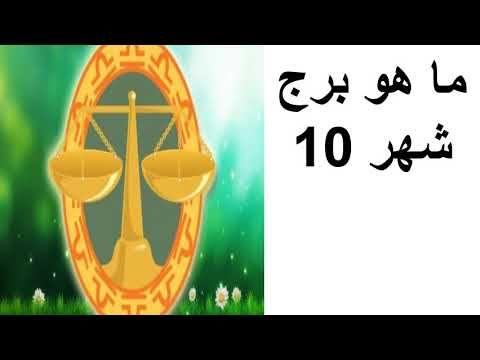 ما هو برج شهر 10 Peace Symbol Symbols Art