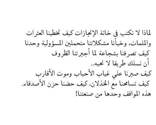 وج هت قلبي إلى الله ورسائلي وطول إنتظاري وج هت إلتفاتاتي وقلقي وقنعت أن الله برحمته ي زهر عمري In 2021 Quotes For Book Lovers Quran Quotes Love Wisdom Quotes Life