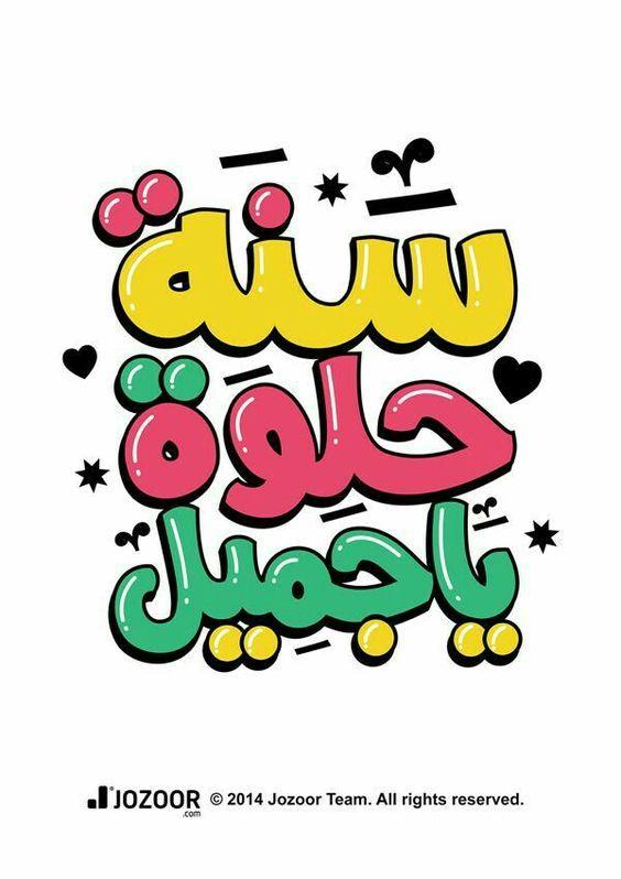صور تهنئة صور تهاني لكل المناسبات كتبت عليها أجمل عبارات بفبوف Typography Card Funny Arabic Quotes Beautiful Arabic Words
