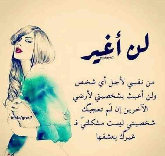 خلفيات و حكم رمزيات المرأة بنات فيسبوك لن أغير من نفسي Love Smile Quotes Love Quotes For Crush Wisdom Quotes Life