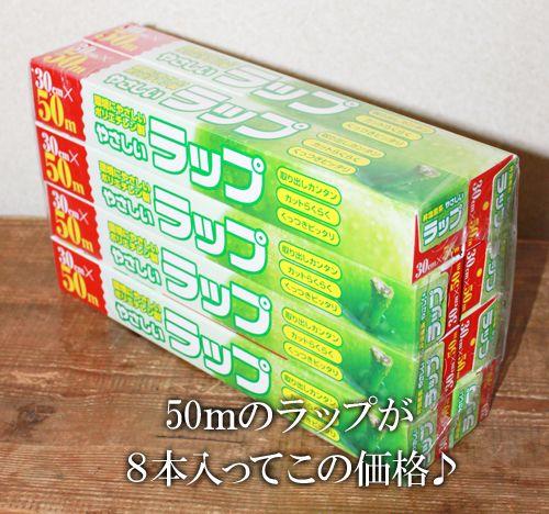 Https Item Rakuten Co Jp Whiteleaf Rup30 50 コストコ 通販 コストコ クレラップ