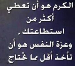 حكم عن الكرم والضيافة اقوال وحكم عن اكرام الضيف Quotations Arabic Words Words
