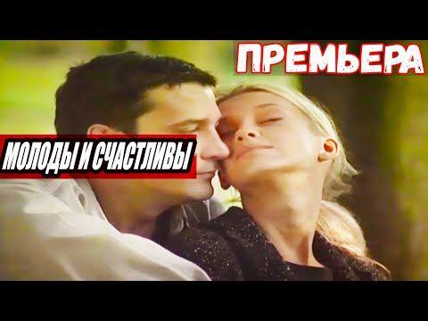 Shikarnejshij Film Molody I Schastlivy Russkie Melodramy Filmy Hd Youtube V 2021 G Filmy Hd Filmy Schastlivyj