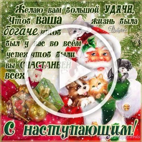 Slajd Shou Ded Moroz Pozdravlyaet S Nastupayushim Novym Godom Christmas Decor Diy Christmas Diy Clever Diy