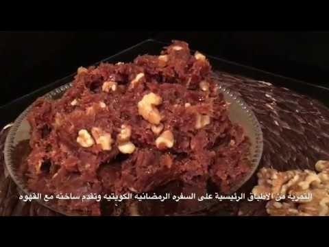 طريقة عمل التمريه الكويتية Youtube Food Beef