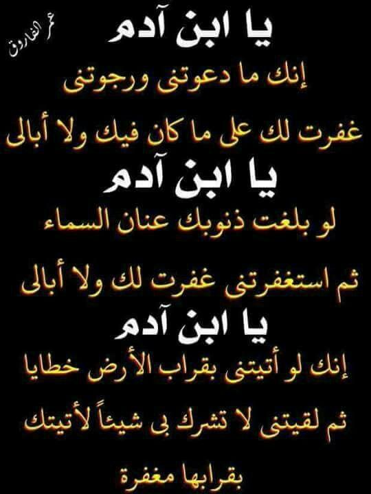 Pin By Basilf Amin On كلمات لها معني Islamic Phrases Islamic Quotes Islamic Quotes Wallpaper