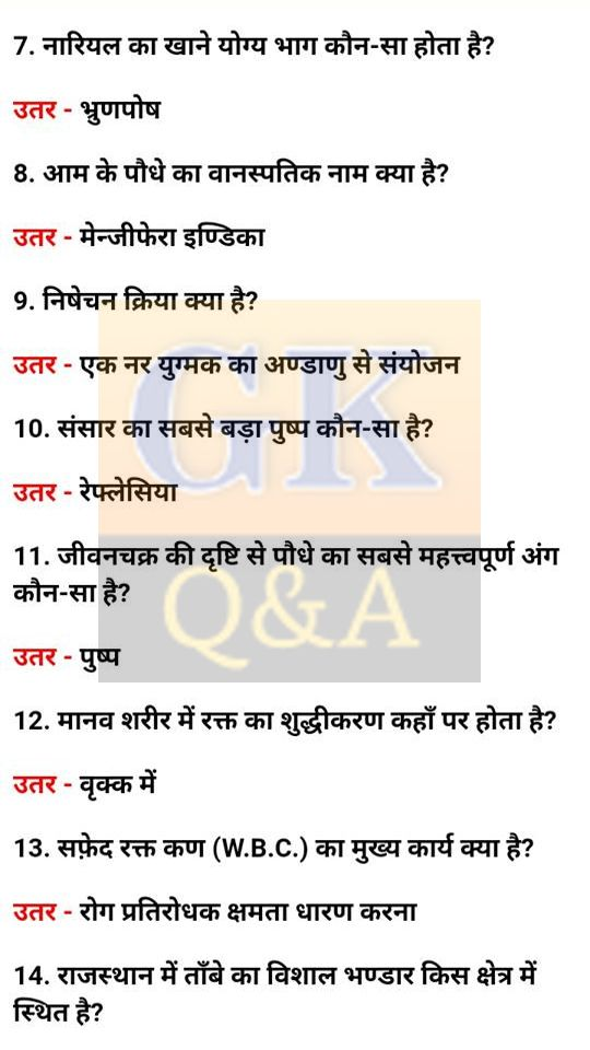 For More Hindi Gk And Hindi Current Affairs Visit My Website Or