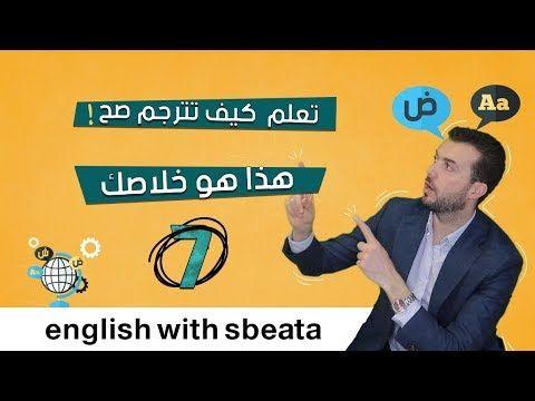 كيف أفكر بالانجليزي حل مشكلة الترجمة من العربي للانجليزي Youtube Book Cover Books Ecard Meme