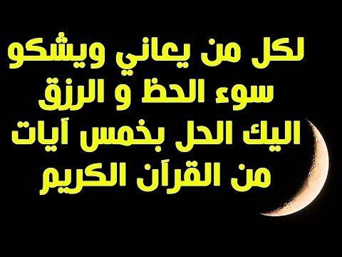 لكل من يعاني ويشكو سوء الحظ و الرزق اليك الحل بخمس آيات من القرآن الكريم Youtube Islamic Love Quotes Islamic Quotes Islamic Phrases
