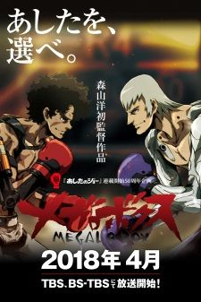 Megalo Box Episode 01-13 H264 + 01-13 HEVC (H265) 480p 720p 1080p English  Subbed Download | Anime, Tms entertainment, Anime shows