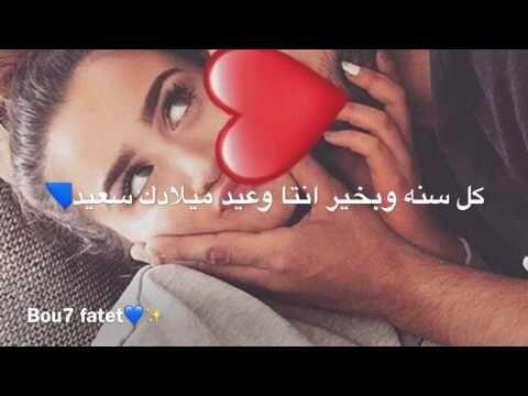 اليوم ميلادك حبيبي مع الكلمات Youtube Love Songs Songs Youtube