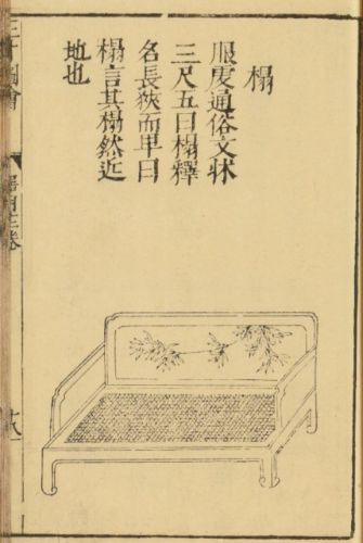 Sancai tuhui [Assembled pictures of the three realms], Wanli period version, Qiyong shier juan [Twelve volumes of useful objects], p. 18