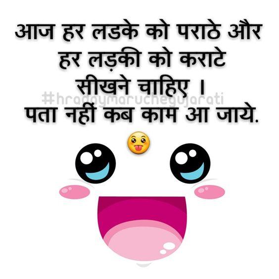 Fun Time Quotes In Hindi: Hindi Jokes And Jokes On Pinterest