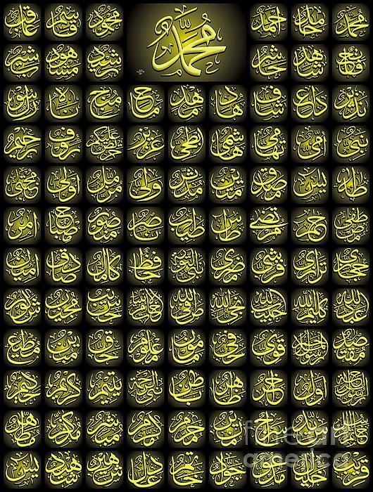 pin allah muhammad name - photo #19