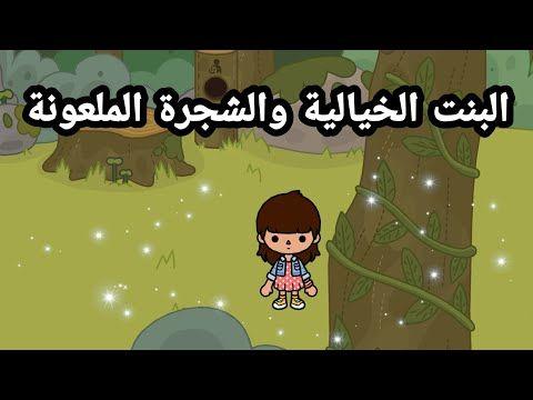 البنت الخيالية والشجرة الملعونة فيلم توكا بوكا Toca Life World Youtube In 2021 Fictional Characters Family Guy Character