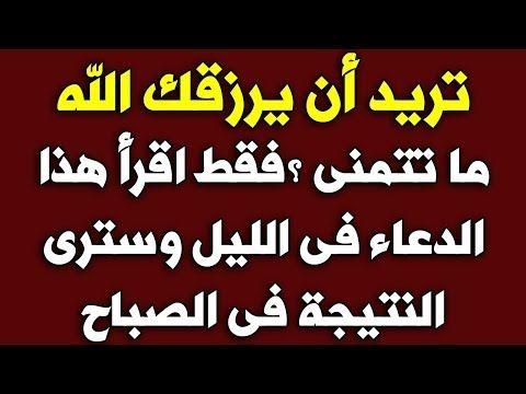 تريد أن يرزقك الله ما تتمنى فقط إقرأ هذا الدعاء مرة واحدة في الليل وسترى النتيجة بعينك في الصباح Youtube Islamic Phrases Islam Beliefs Quran Quotes