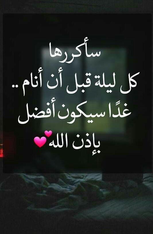 خواطر اسلامية تويتر Cool Words Romantic Quotes Quotes
