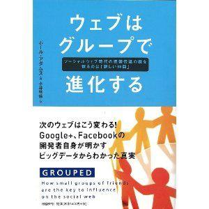 ウェブはグループで進化する ソーシャルウェブ時代の情報伝達の鍵を握るのは「親しい仲間」: ポール・アダムス, 小林啓倫: 本