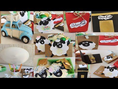 توزيعات العيد أفكار توزيعات العيد 2020 افكار توزيعات عيد الاضحى أفكار عيديات العيد جزء1 Youtube Creative Gift Wrapping Holiday Decor