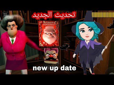 حضرت العفريت للمعلمة الشريرة التحديث الجديد المعلمة الشريرة مقالب مضحكه جديدة Scary Teacher 3d Youtube Dating