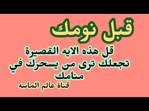 اية قصيرة قلها قبل نومك ترى من يسحرك في حلمك اقراها ثلاث مرات في كاس ماء Youtube In 2021 Quran Quotes Quran Quotes Inspirational Words Quotes