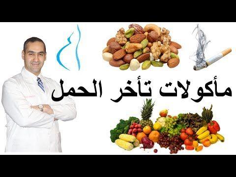 مأكولات تأخر الحمل عند الرجل و المرأة I د احمد حسين Youtube Lab Coat