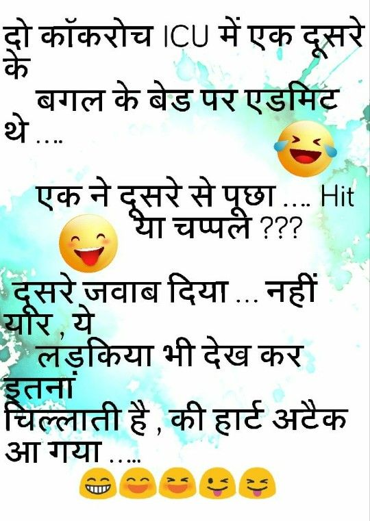 21 Most Funny Jokes In Hindi Some Funny Jokes Real Funny Jokes Fun Quotes Funny