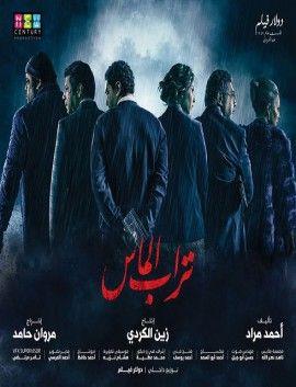 ايجي شير مشاهدة افلام اون لاين Egyptian Movies Movie Prints Poster